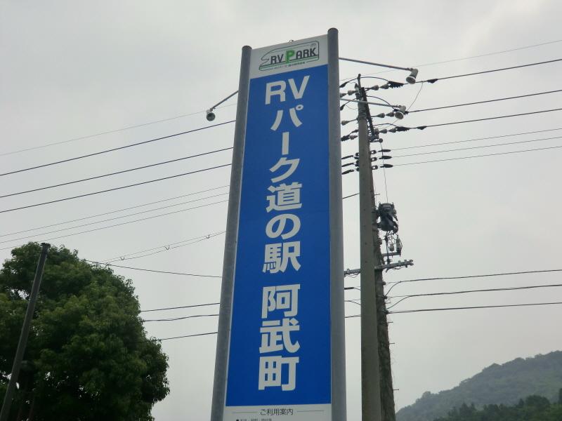 RV-PARK 道の駅 阿武町3