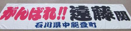 遠藤横断幕