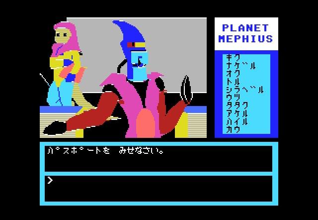 メフィウスゲーム画面