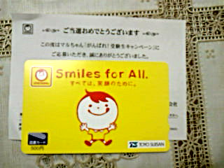 マルちゃん図書カード