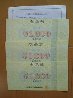 イズミヤ商品券3000円