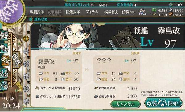 艦これ 霧島 改二へ 20140328