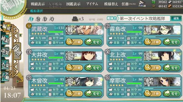 第一次イベント攻略艦隊