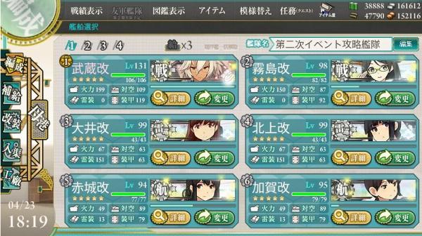 第二次イベント攻略艦隊