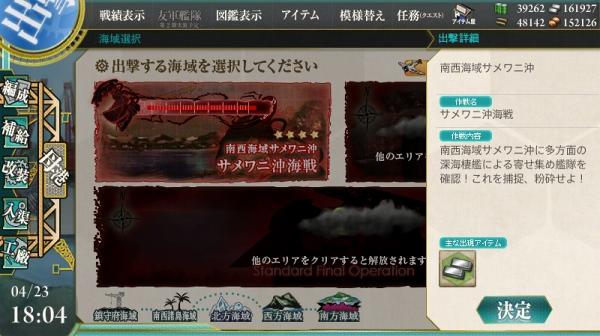 艦これ サメワニ沖海戦