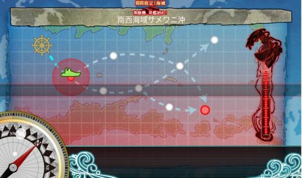 サメワニ沖海戦 マップ