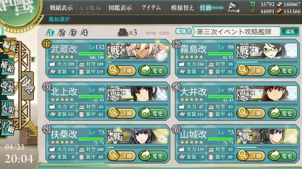 第三次イベント攻略艦隊 2014春イベ