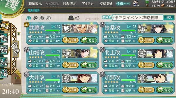 第四次イベント攻略艦隊 2014春イベ