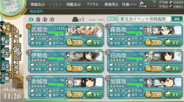 第五次イベント攻略艦隊 2014春イベ
