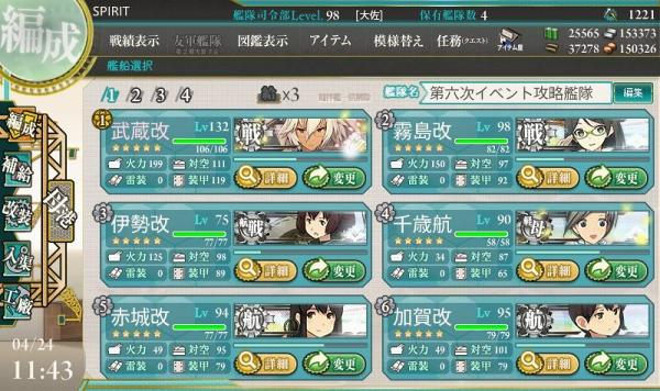 第六次イベント攻略艦隊 2014春イベ