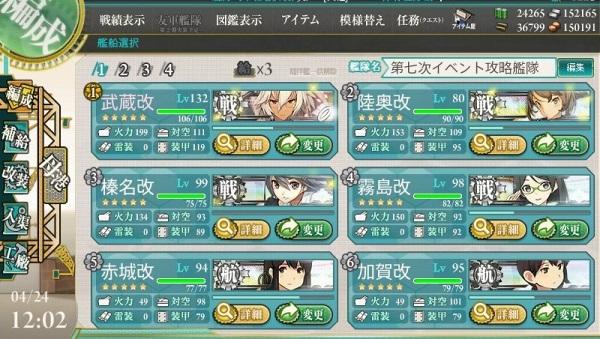 第七次イベント攻略艦隊 2014春イベ