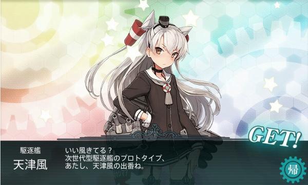 E-3 ポートワイン クリア報酬 駆逐艦 天津風