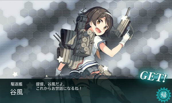 E-3 ポートワイン S勝利 ボスドロ 駆逐艦 谷風