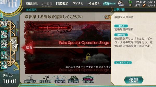 E-4 前路対潜掃蕩作戦