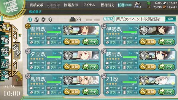 第八次イベント攻略艦隊 2014春イベ