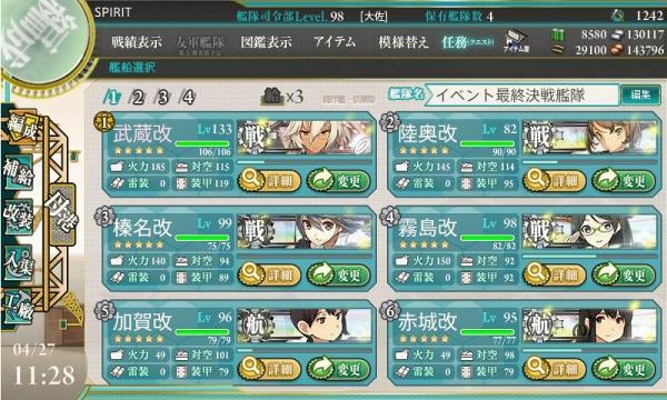 イベント最終決戦艦隊 春イベ2014