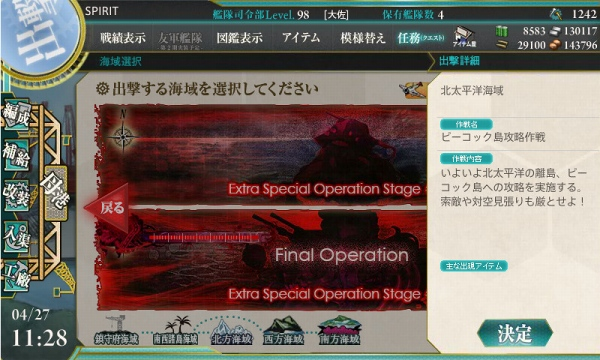 春イベ 2014 E-5 作戦内容