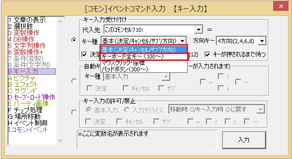 キー入力1