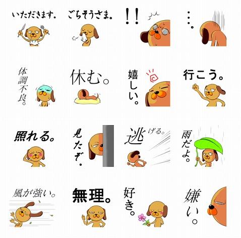 ぎょろ犬3