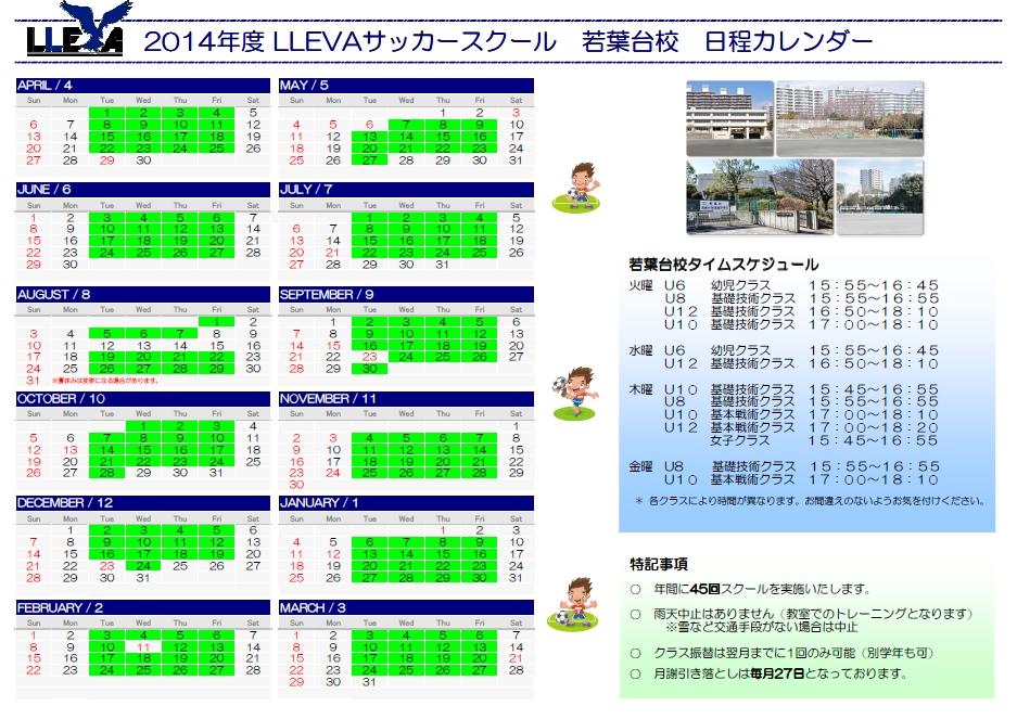 2014calender-s.jpg