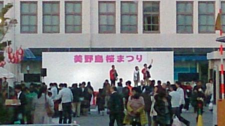 美野島桜まつり