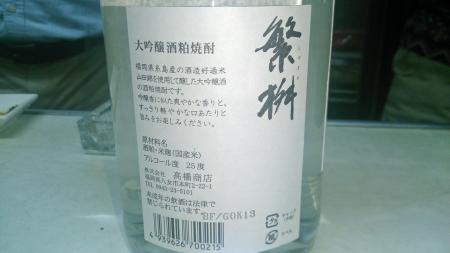 八女市の酒