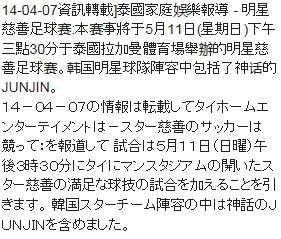 Baidu IME_2014-4-7_19-48-16