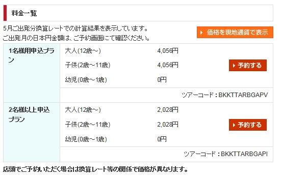 Baidu IME_2014-5-2_14-59-26