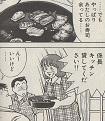 荒岩係長の作った料理が多かった為お寿司があまり、責任を感じたルリちゃんはリメイク料理を作ります