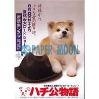 papermoon_etrs-0631.jpg