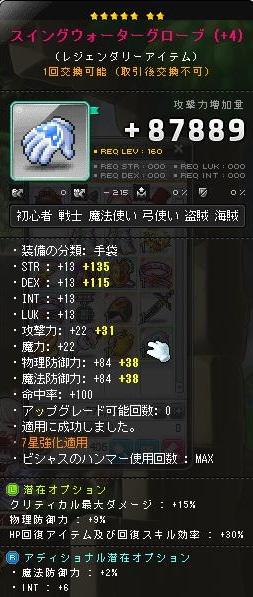Maple140817_160243.jpg