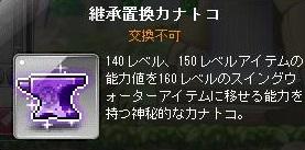 Maple140820_111621.jpg
