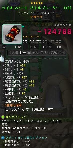 Maple140820_112951.jpg