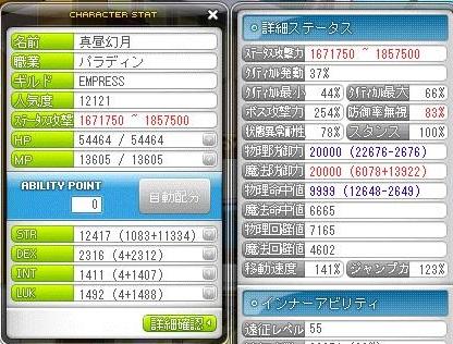 Maple140917_013327.jpg