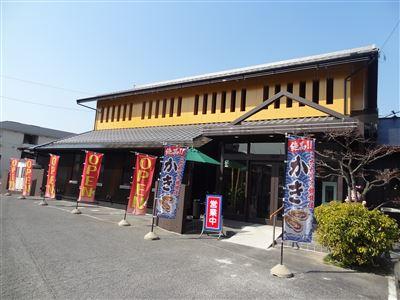 ぼてこ 横山本部店のお店の外観