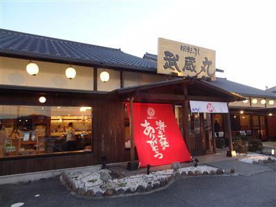 武蔵丸のお店の外観