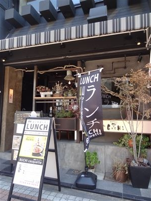 ブチキャスケット (BUCHI casquette)のお店の外観
