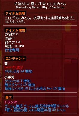 mabinogi_2014_07_03_004.jpg