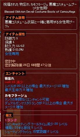 mabinogi_2014_07_03_005.jpg