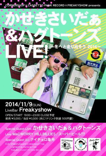 kaseki_141109_omote_b1-340x501.jpg