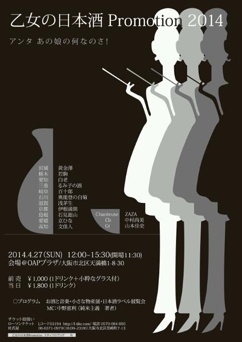 20140427乙女の日本酒