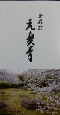 20140411蜈・・蟇コ_convert_20140427215857