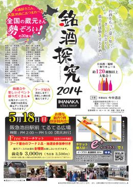 20140518驫倬・謗「遨カ_convert_20140520232451