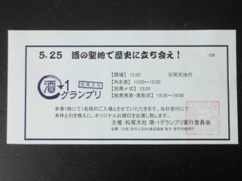 P5240662_convert_20140526161917.jpg