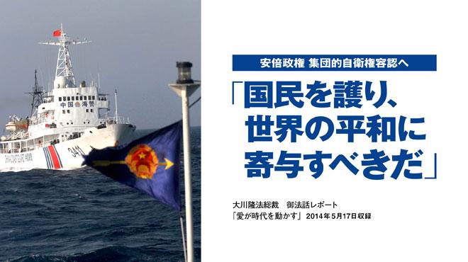 中国船 領海侵犯