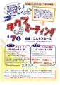タウンミーティング 20140607