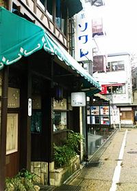 _014喫茶ソワレ1