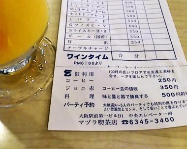 _014喫茶マヅラ6