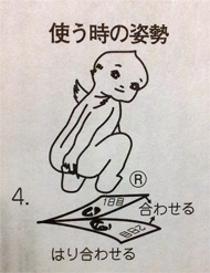 「蟯虫検査」の画像検索結果