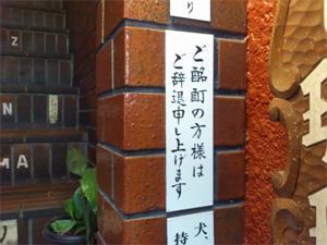 _014レトロ喫茶十三3